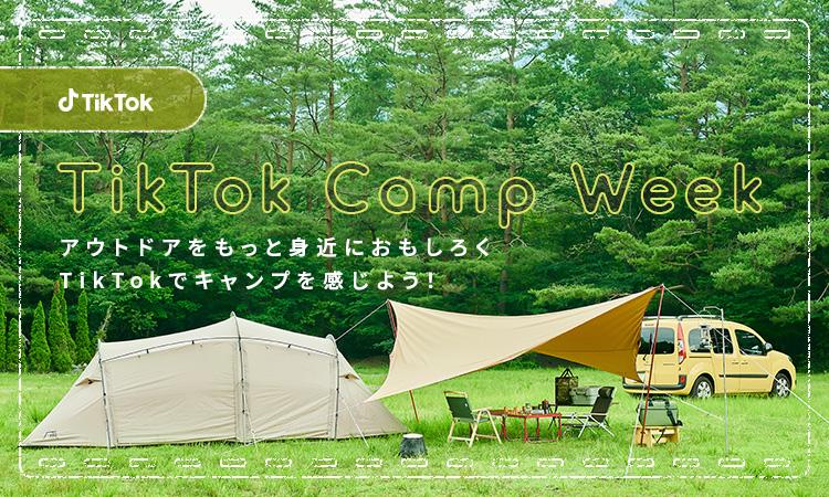 tiktokcampweekイメージ(スマートフォン)