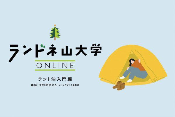 【Mt.ランドネ通信】ランドネ山大学ONLINEの限定配信で山のお悩みを解決!